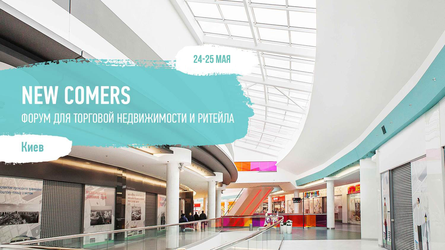URE_Club_Forum_Reatil_Shopping_mall_2016