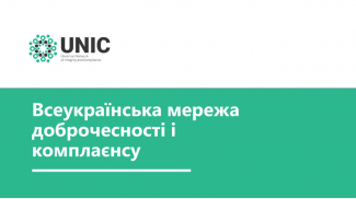 The development of the Ukrainian Network of Integrity and Compliance (the UNIC)