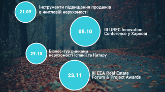 URE Club presents new updated calendar of events | Autumn 2017